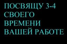 Поговорю с Вами в скайпе (skype) 6 - kwork.ru