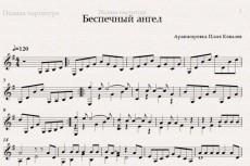 Сочиню музыку на гитаре 13 - kwork.ru