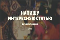 Напишу интересную и познавательную статью 3 - kwork.ru