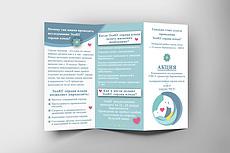 Дизайн брошюры, листовки, буклета и другой печатной продукции 9 - kwork.ru