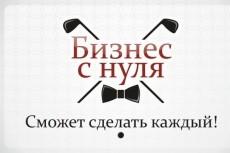 Предлагаю курс по созданию свадебных лэндингов 9 - kwork.ru