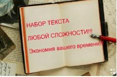 Напишу уникальный текст, статью под ключ 5 - kwork.ru