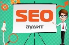 Профессиональный SEO аудит вашего сайта 8 - kwork.ru