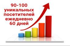 Мощный SEO трафик с сеансами посещений до 10 минут 7 - kwork.ru