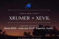 Установлю и настрою скрипт автоматически наполняемого видео сайта 16 - kwork.ru