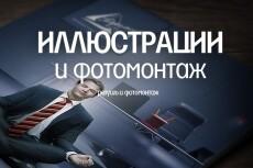 Ретушь и правки фото 14 - kwork.ru