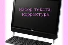 Быстро и качественно переведу Ваши записи в текст (с корректурой) 6 - kwork.ru
