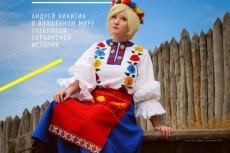 Переведу с украинского на русский и наоборот 10 - kwork.ru