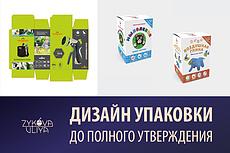 Сделаю дизайн упаковки 9 - kwork.ru