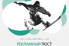 Напишу рекламный пост для ВКонтакте 4 - kwork.ru