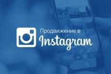 Научу грамотно продвигать в Instagram 17 - kwork.ru