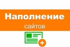 Наполню Ваш магазин товарами 24 - kwork.ru