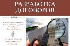 Письменная юридическая консультация 4 - kwork.ru