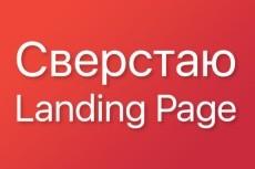 Создам современный дизайн лендинга - landing page 35 - kwork.ru