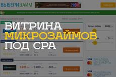 Продажа сайтов 21 - kwork.ru