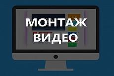 Монтаж роликов, работа с аудио 2 - kwork.ru