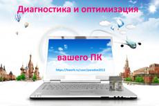 Диагностика и оптимизация вашего ПК 3 - kwork.ru