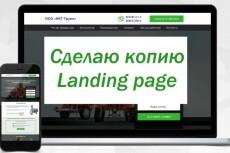 создам и настрою сайт 6 - kwork.ru