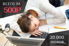 Работа  в word, excel 7 - kwork.ru
