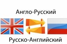 Переведу текст с английского на русский и наоборот 18 - kwork.ru