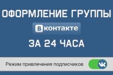 Сделаю обложку или аватарку для группы ВК, ОК, Фейсбука, Твиттера 26 - kwork.ru