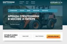Верстка: PSD to Html 8 - kwork.ru