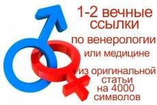 2  статьи на женских сайтах. 1400 хостов в сутки, вечные ссылки 10 - kwork.ru
