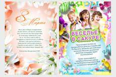 Разработаю дизайн открытки, подарочного пакета или конверта 20 - kwork.ru