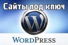 Сделаю одностраничный сайт - лендинг 5 - kwork.ru