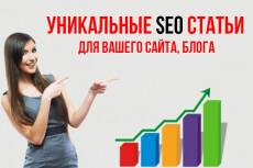 Напишу уникальные статьи для вашего блога или сайта 7 - kwork.ru