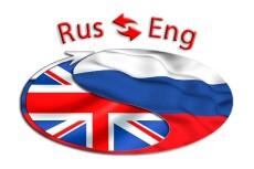 Выполню технический перевод с английского на русский 6 - kwork.ru