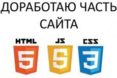 Сделаю сайт под ключ 3 - kwork.ru