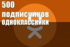 Одноклассники 900 живых подписчиков в группу 9 - kwork.ru