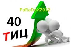 Найду домены с тиц 80+ 9 - kwork.ru
