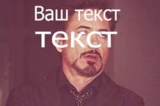 Ваша надпись где захотите 25 - kwork.ru
