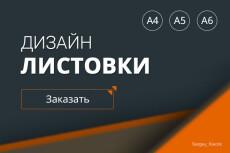 Разработка дизайн-макетов для информационных стендов 18 - kwork.ru
