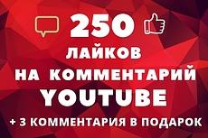 Добавлю на ваш канал youtube 20 комментариев и 20 лайков 5 - kwork.ru