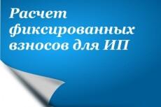 Календарь бухгалтера СНТ 3 - kwork.ru