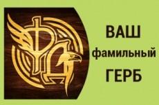 Нарисую скетч 25 - kwork.ru