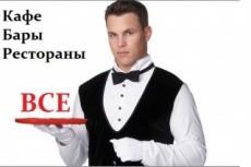 Лидогенерация. Представляем  контакты посетителей Вашего сайта 13 - kwork.ru