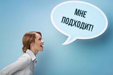 Напишем СЕО текст для Вашего сайта 5 - kwork.ru