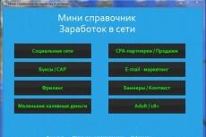 Предоставлю обучающие материалы по заработку в интернете 5 - kwork.ru