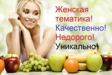 сделаю копирайт на тему похудения  для Вашего сайта 4 - kwork.ru