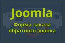 Чистка кода сайта на Joomla 18 - kwork.ru