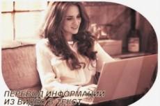 Размещу Вашу рекламу на странице в Facebook и в группах 16 - kwork.ru