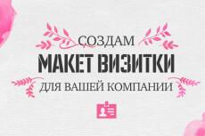 сделаю 6 иконок 5 - kwork.ru