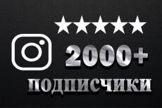 SMM продвижение 11 - kwork.ru