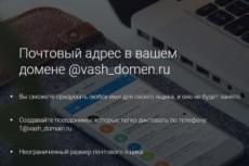 Подключение почты для домена на Yandex или Mail 18 - kwork.ru