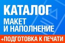 Разработаю оригинальный буклет 16 - kwork.ru