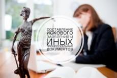 Написание ИСКОВЫХ ЗАЯВЛЕНИЙ 19 - kwork.ru